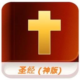 新标点和合本, 上帝版圣经 (Audio)