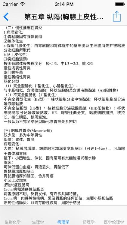 临床执业医师-基础综合课程讲义大全 screenshot-4