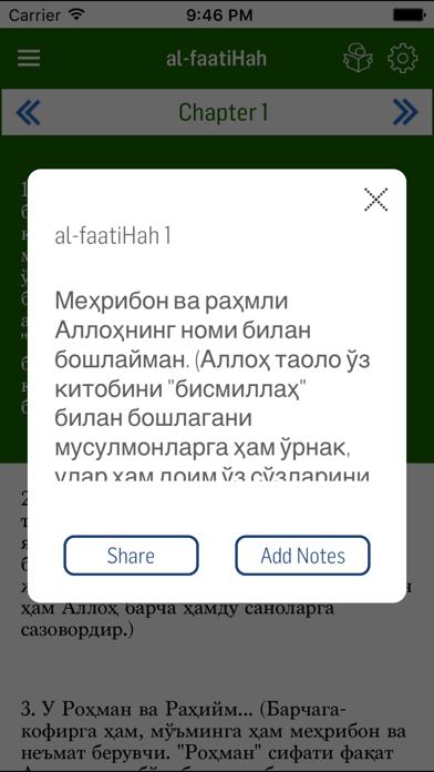 Uzbek Quran screenshot four