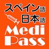 Medi Pass スペイン語・英語・日本語 医療用語辞書 for iPad