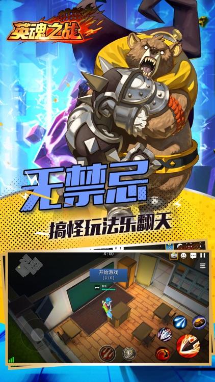英魂之战-动漫画风动作格斗手游 screenshot-3