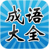 成语大全HD 历史故事文学典故中国传统文化精粹