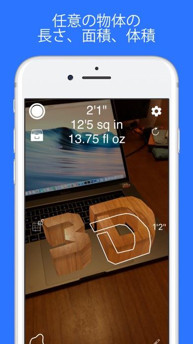 Measure 3D Pro - AR 巻尺 screenshot1