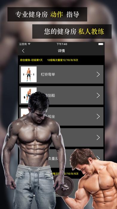Descargar 型男健身-专业级移动健身格斗教练 para Android