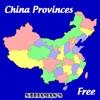 中国地図 Free - iPhoneアプリ