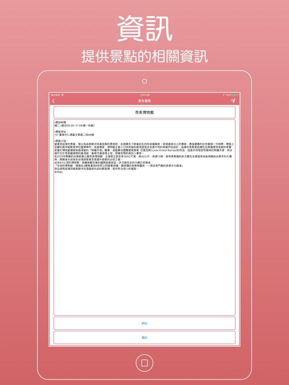 台南遊景點 screenshot 5