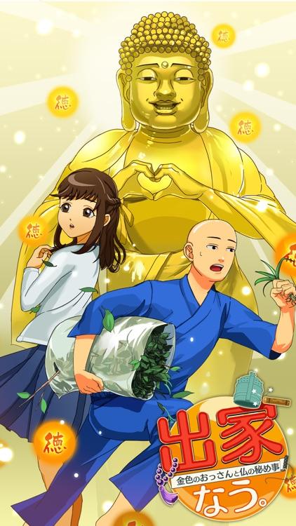 出家なう。~金色のおっさんと仏の秘め事~ screenshot-4