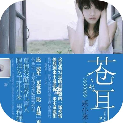 苍耳—乐小米作品精选,免费阅读