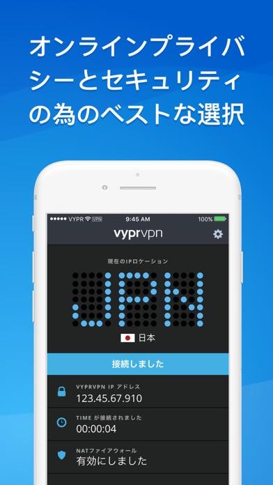 VPN – 高速でセキュアな VyprVPNスクリーンショット