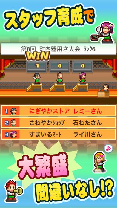 夢おこし商店街 screenshot 4