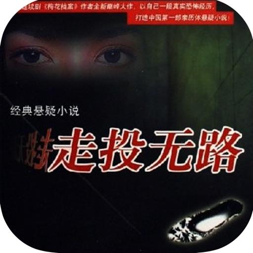 走投无路—张宝瑞作品,经典悬疑推理小说免费阅读