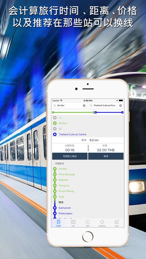曼谷地铁导游 App 截图