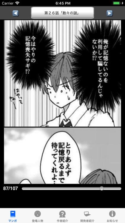 ラッキーボーイ4(漫画アプリ)