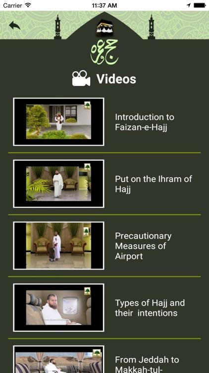 Hajj and Umrah - screenshot-4