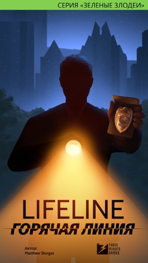 Lifeline. Горячая линия Screenshot