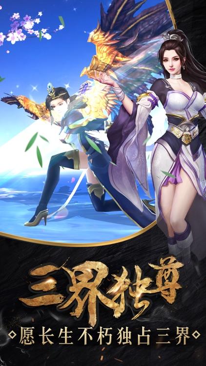 不灭帝尊-3D热血仙侠手游 screenshot-4