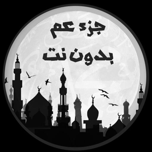قرآن جزء عم مقروء و مسموع ماهر المعيقلي بدون نت إهداء من فهد لدبيان