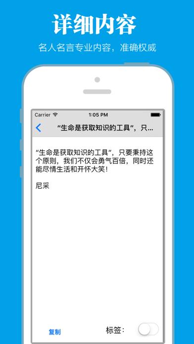名人名言专业版 screenshot three