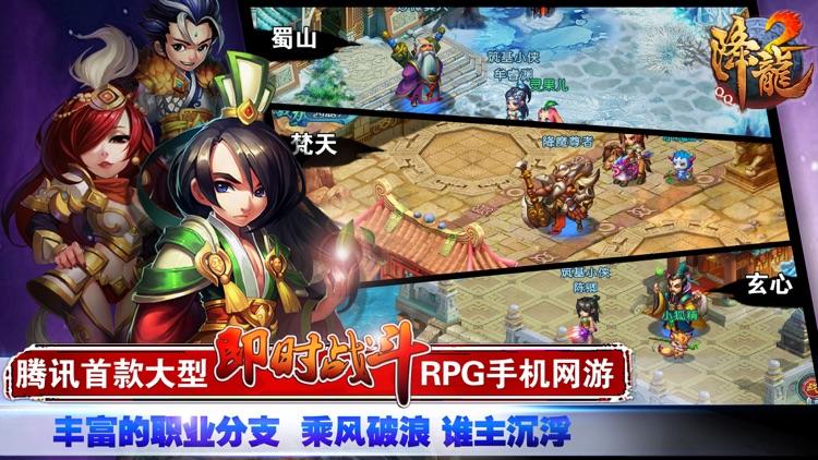 QQ降龙2-腾讯首款真人即时PK手游 screenshot-3