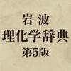 岩波理化学辞典第5版