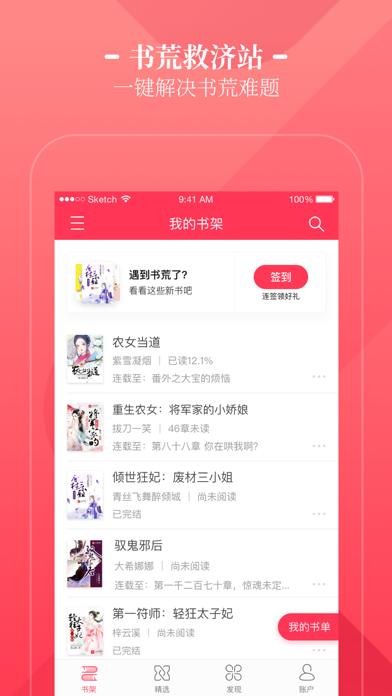 小说阅读网 - 正版言情小说阅读器 screenshot two
