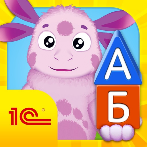 Лунтик. Алфавит для малышей