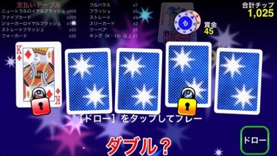 ドリームポーカー - ボーナスポーカーゲーム ScreenShot4