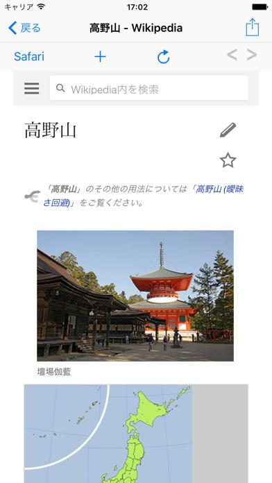 QRコードリーダ  for QRPediaのスクリーンショット2