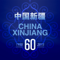 App Icon for XinJiang2015 App in United States IOS App Store