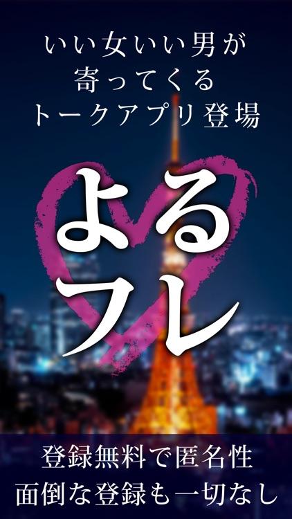 フレ よる 出会い系アプリ「よるフレ」の評判!口コミ!サクラ詐欺!?