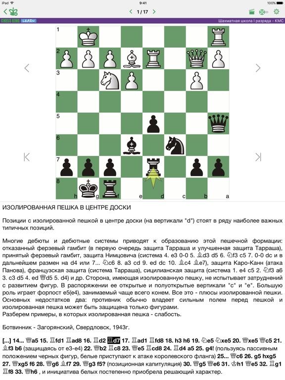 Школа I разряда - КМС. Шахматы для iPad