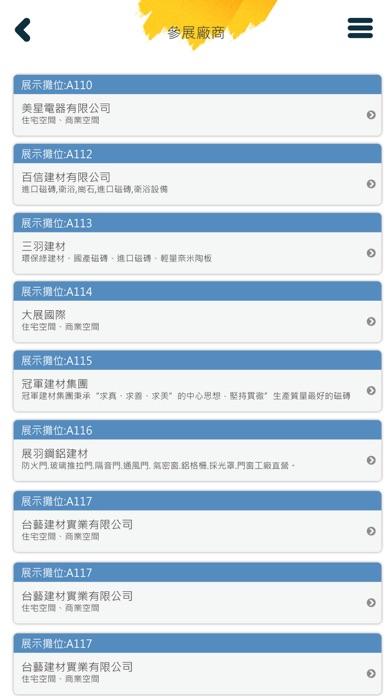 台北國際建材展屏幕截圖3