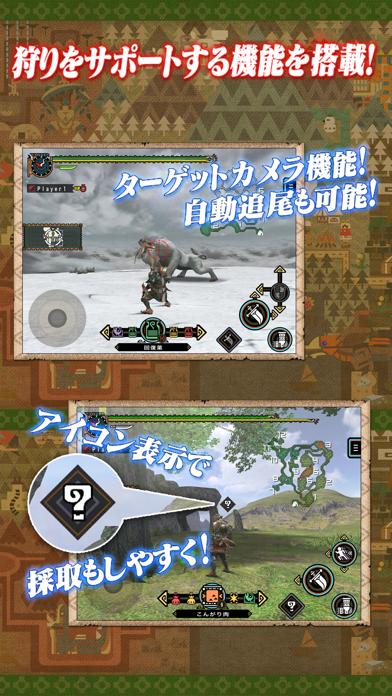 MONSTER HUNTER PORTABLE 2nd G for iOSのおすすめ画像3