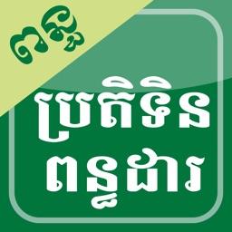 Cambodia Tax Calendar 2018