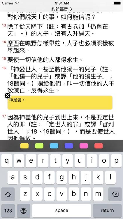 聖經工具(和合本修訂版) screenshot-4