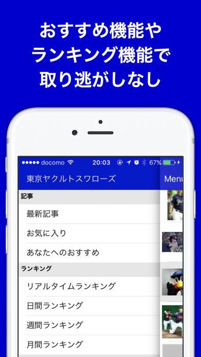 ブログまとめニュース速報 for 東京ヤクルトスワローズ(ヤクルト)のスクリーンショット4