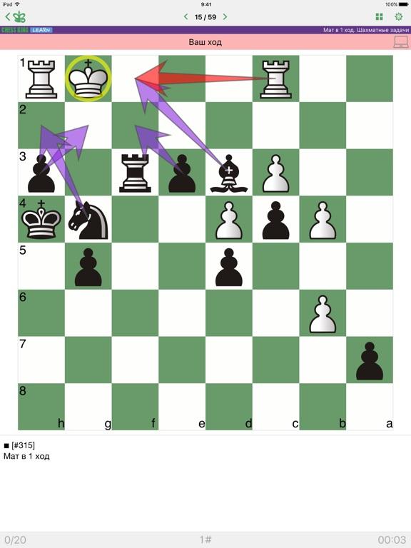 Мат в 1 ход. Шахматные задачи на iPad