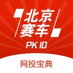 北京赛车PK10网投宝典-高频必赢开奖参考助手