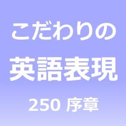 こだわりの英語表現250 序章