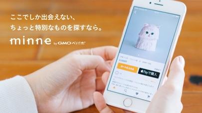 minne(ミンネ)- ハンドメイドマーケットのスクリーンショット1