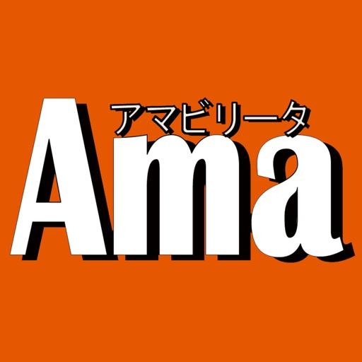 アマビリータ