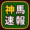 神競馬速報ニュース!無料JRA競馬予想-無料情報で当たる馬券を購入