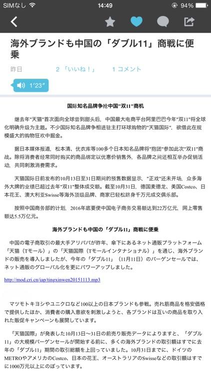 シル知る中国ーー中国情報ならここ、中国国営ラジオ局CRI! screenshot-3