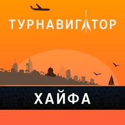Хайфа – путеводитель, оффлайн карта – Турнавигатор