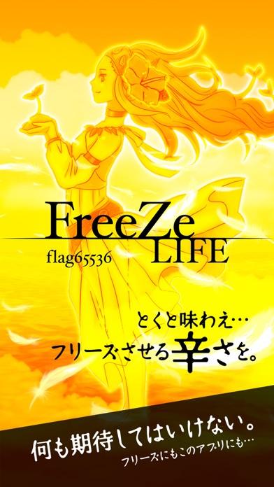 スロット FreeZe LIFE  〜ハーデス フリーズ〜 無料 パチスロ アプリ ゴッドな収支のおすすめ画像3