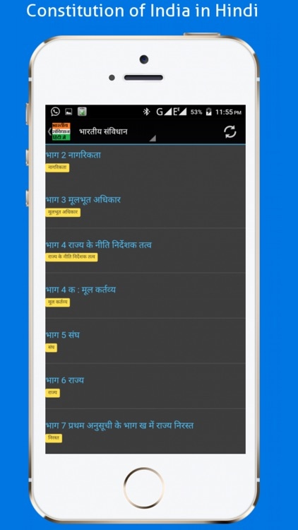 Constitution of India Hindi screenshot-3