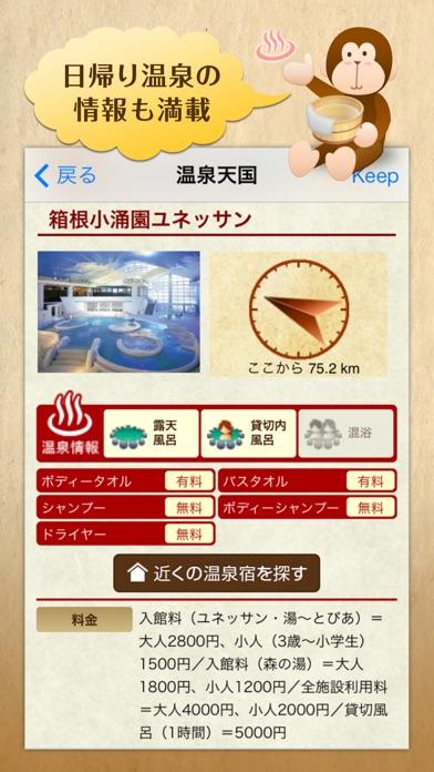 温泉天国 日帰り温泉と温泉宿のおすすめ画像4