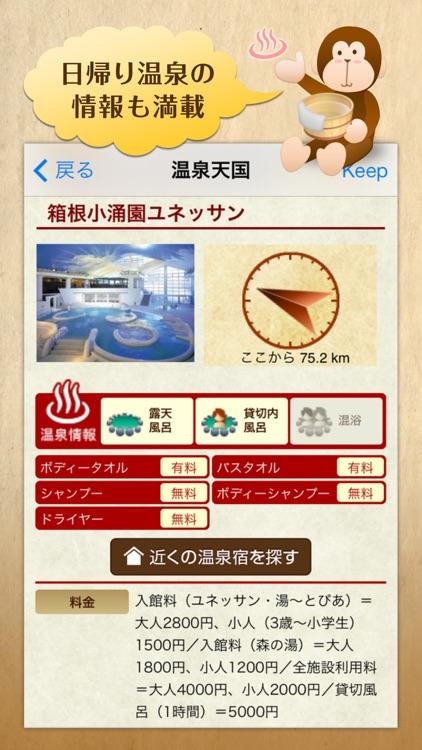 温泉天国 日帰り温泉と温泉宿 screenshot-3