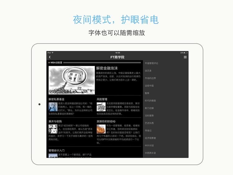 FTChinese HD screenshot-3