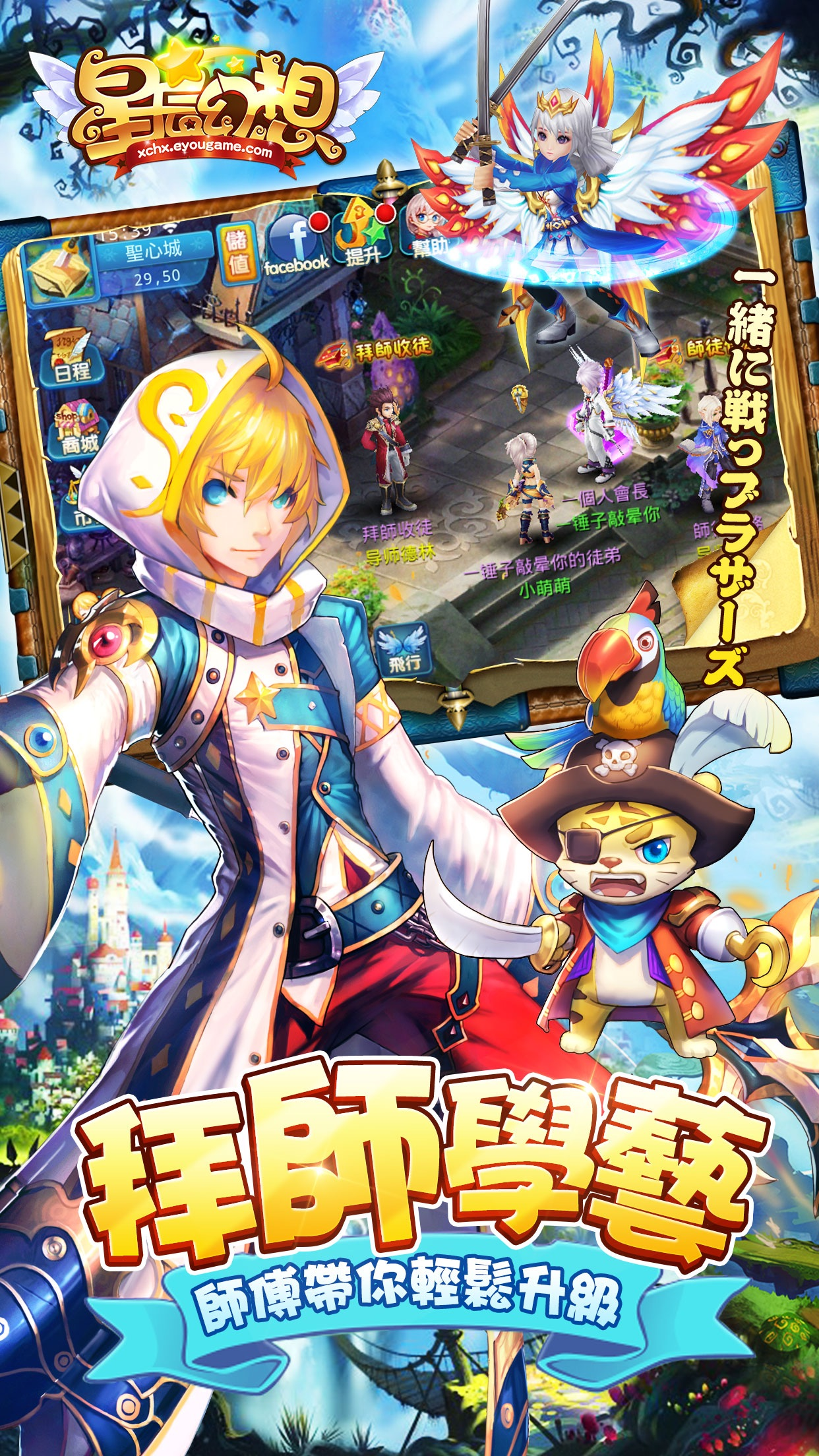 星辰幻想 Screenshot
